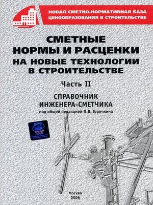 cover image of Сметные нормы и расценки на новые технологии в строительстве. Часть II