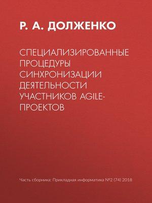 cover image of Специализированные процедуры синхронизации деятельности участников agile-проектов