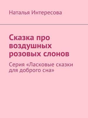 cover image of Сказка про воздушных розовых слонов. Серия «Ласковые сказки для доброгосна»