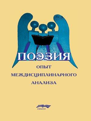 cover image of Поэзия