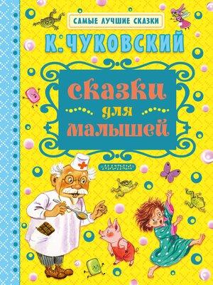 cover image of Сказки для малышей