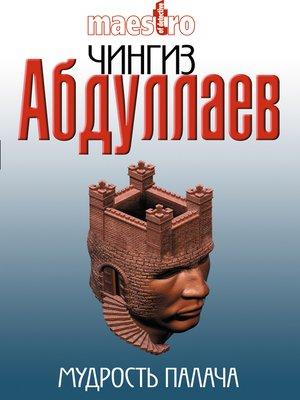 cover image of Мудрость палача
