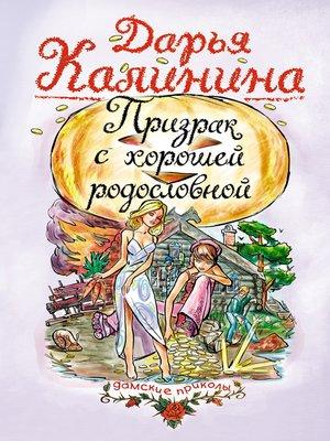 cover image of Призрак с хорошей родословной