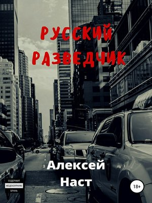 cover image of Русский разведчик