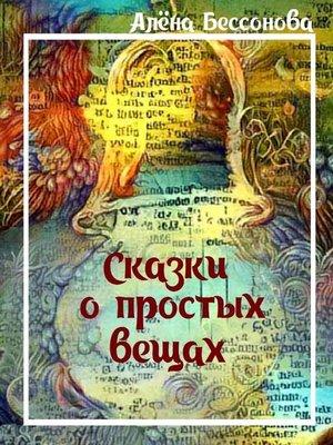 cover image of Сказки опростых вещах