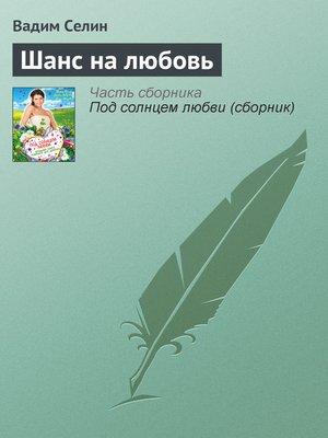 cover image of Шанс на любовь