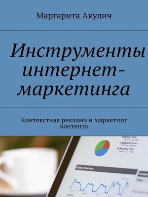 cover image of Контекстная реклама и маркетинг контента