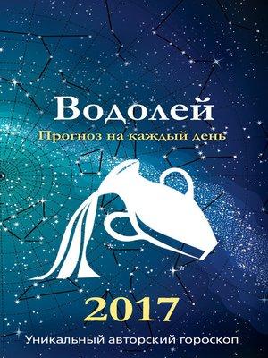 cover image of Прогноз на каждый день. 2017 год. Водолей