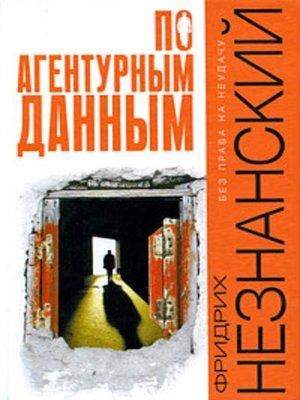 cover image of По агентурным данным
