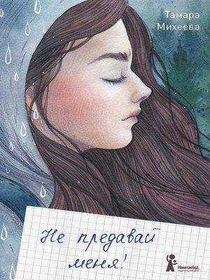 cover image of Не предавай меня!