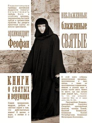 cover image of Неблаженные блаженные святые. Рассказы о необыкновенных подвижниках