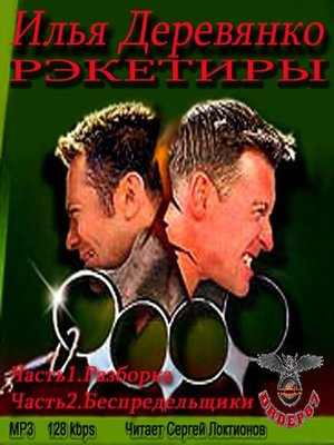 cover image of Рэкетиры
