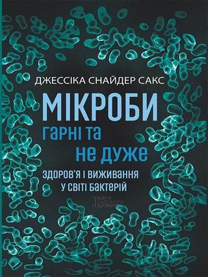 cover image of Мікроби гарні та не дуже. Здоров'я і виживання у світі бактерій