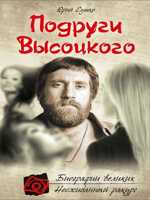 cover image of Подруги Высоцкого