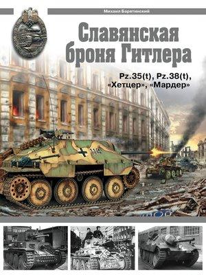 cover image of Славянская броня Гитлера