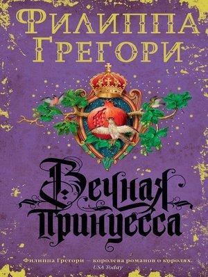 cover image of Вечная принцесса