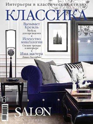 cover image of SALON de LUXE. Спецвыпуск журнала SALON-interior. №02/2015