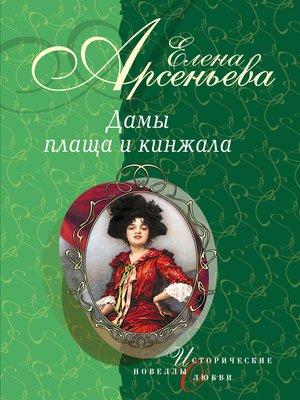 cover image of Шпионка, которая любила принца (Дарья Ливен)