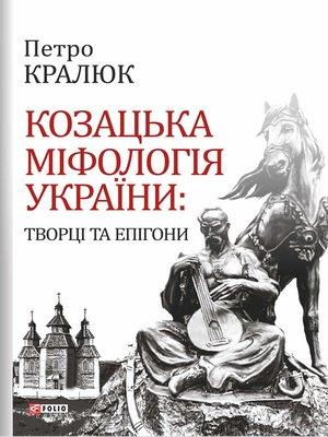 cover image of Козацька міфологія України. Творці та епігони