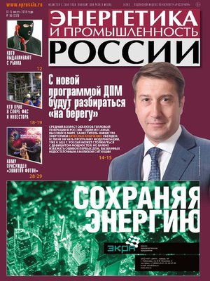 cover image of Энергетика и промышленность России №05 2018