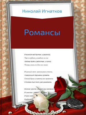 cover image of Романсы