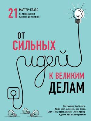 cover image of От сильных идей к великим делам. 21 мастер-класс по превращению планов в достижения