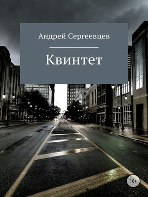 cover image of Квинтет