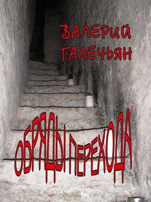 cover image of Обряды перехода (сборник)