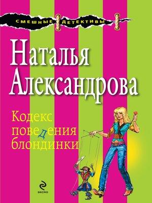 cover image of Кодекс поведения блондинки