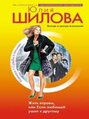 cover image of Жить втроем, или Если любимый ушел к другому