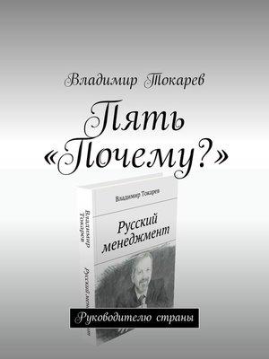 cover image of Экономическая программа дляоппозиции. Руководителю страны