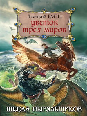 cover image of Цветок Трех Миров