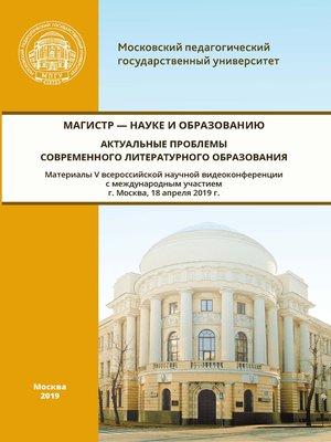 cover image of Магистр – науке и образованию. Актуальные проблемы современного литературного образования