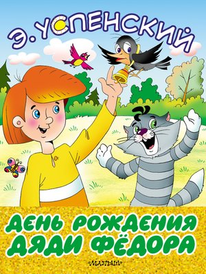 cover image of День рождения дяди Фёдора