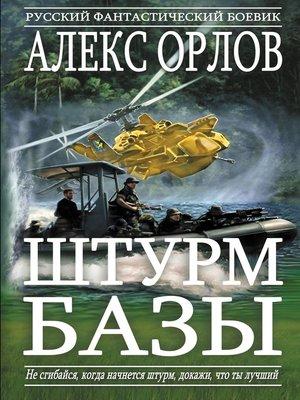 cover image of Штурм базы