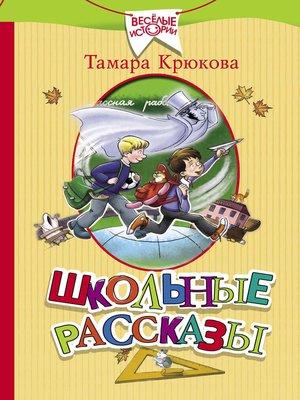 cover image of Школьные рассказы