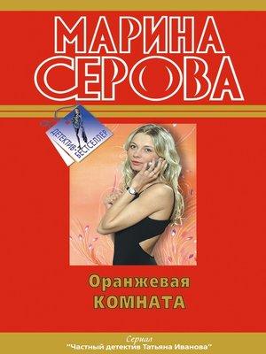 cover image of Оранжевая комната