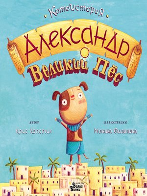 cover image of Александр Великий Пёс