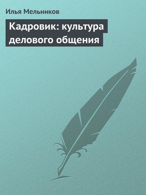 cover image of Кадровик