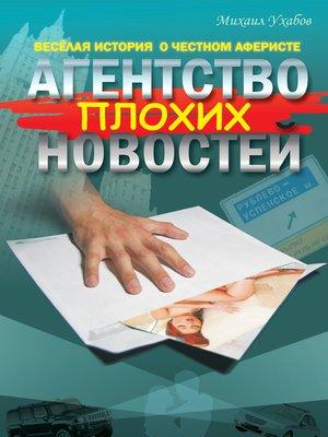 cover image of Агентство плохих новостей