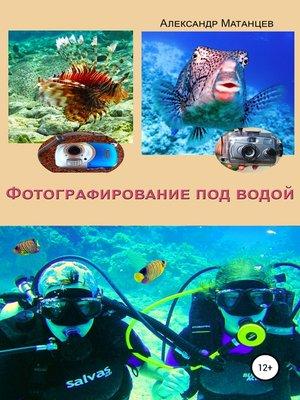 cover image of Фотографирование под водой
