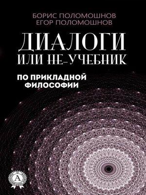 cover image of Диалоги, или Не-учебник по прикладной философии