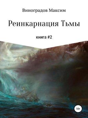 cover image of Реинкарнация тьмы