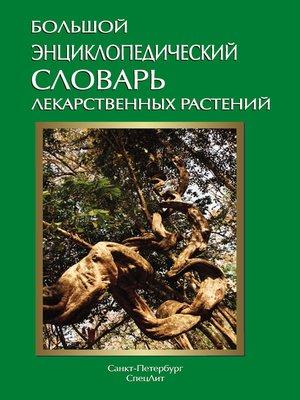 cover image of Большой энциклопедический словарь лекарственных растений