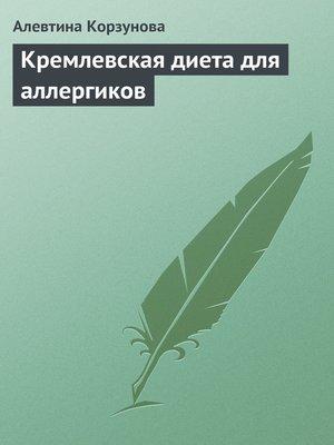 cover image of Кремлевская диета для аллергиков