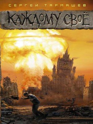 cover image of Каждому своё