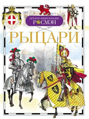 cover image of Рыцари
