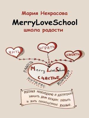 cover image of Школа радости