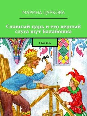 cover image of Славный царь и его верный слуга шут Балабошка. Сказка