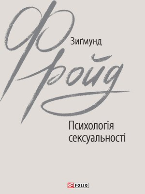 cover image of Психологія сексуальності